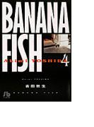 Banana fish 4 (小学館文庫)(小学館文庫)