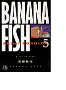 Banana fish 5 (小学館文庫)(小学館文庫)