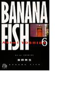 Banana fish 6 (小学館文庫)(小学館文庫)