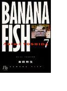 Banana fish 7 (小学館文庫)(小学館文庫)