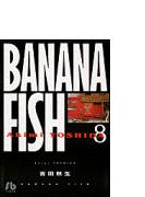 Banana fish 8