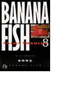 Banana fish 8 (小学館文庫)(小学館文庫)