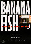 Banana fish 9 (小学館文庫)(小学館文庫)