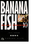 Banana fish 10 (小学館文庫)(小学館文庫)