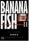 Banana fish 11 (小学館文庫)(小学館文庫)