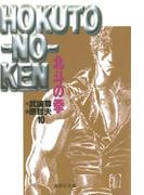 北斗の拳 10 (集英社文庫 コミック版)(集英社文庫コミック版)