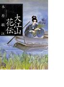 大江山花伝 (小学館文庫)(小学館文庫)