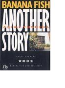 Banana fish another story (小学館文庫)(小学館文庫)