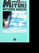 みゆき 1 (小学館文庫)(小学館文庫)
