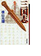 三国志 1 桃園の誓い (潮漫画文庫)(潮漫画文庫)