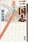 三国志 2 漢室の風雲 (潮漫画文庫)(潮漫画文庫)