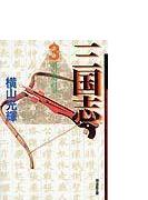三国志 3 董卓追討軍