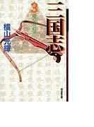 三国志 3 董卓追討軍 (潮漫画文庫)(潮漫画文庫)