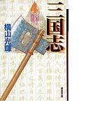 三国志 4 呂布と曹操 (潮漫画文庫)(潮漫画文庫)