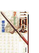 三国志 7 呂布の末路