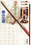 三国志 7 呂布の末路 (潮漫画文庫)(潮漫画文庫)