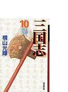 三国志 10 玄徳と凶馬