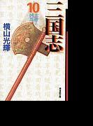 三国志 10 玄徳と凶馬 (潮漫画文庫)(潮漫画文庫)