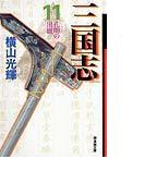 三国志 11 孔明の出盧 (潮漫画文庫)(潮漫画文庫)