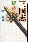 三国志 12 孔明の大論陣 (潮漫画文庫)(潮漫画文庫)