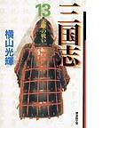 三国志 13 赤壁の戦い (潮漫画文庫)(潮漫画文庫)
