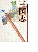 三国志 14 進攻玄徳軍 (潮漫画文庫)(潮漫画文庫)