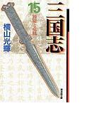 三国志 15 周瑜と竜鳳 (潮漫画文庫)(潮漫画文庫)