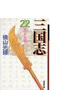 三国志 22 蜀呉の死闘