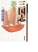 三国志 25 出師の表 (潮漫画文庫)(潮漫画文庫)
