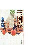 三国志 26 街亭の戦い