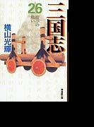 三国志 26 街亭の戦い (潮漫画文庫)(潮漫画文庫)