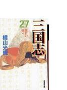 三国志 27 陳倉の戦い