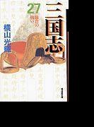 三国志 27 陳倉の戦い (潮漫画文庫)(潮漫画文庫)