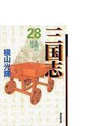 三国志 28 孔明の帰国