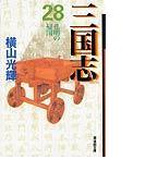 三国志 28 孔明の帰国 (潮漫画文庫)(潮漫画文庫)
