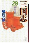 三国志 29 祁山の戦い (潮漫画文庫)(潮漫画文庫)