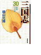 三国志 30 秋風五丈原 (潮漫画文庫)(潮漫画文庫)