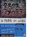 クマグスのミナカテラ (新潮文庫)(新潮文庫)