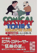 コミカル・ミステリー・ツアー 3 サイコの挨拶 (創元推理文庫)(創元推理文庫)
