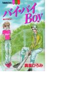 バイ・バイBoy (講談社コミックスフレンドB)(別冊フレンドKC)
