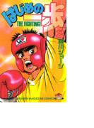 はじめの一歩 2 The fighting! (講談社コミックス Shonen magazine comics)(少年マガジンKC)