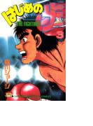 はじめの一歩 3 The fighting!(少年マガジンKC)