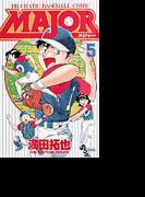 MAJOR DRAMATIC BASEBALL COMIC 5 (少年サンデーコミックス)(少年サンデーコミックス)