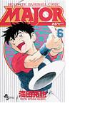MAJOR DRAMATIC BASEBALL COMIC 6 (少年サンデーコミックス)(少年サンデーコミックス)