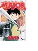 MAJOR DRAMATIC BASEBALL COMIC 7 (少年サンデーコミックス)(少年サンデーコミックス)