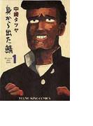 身から出た鯖 (YKコミックス)(YKコミックス)