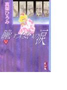 瞳いっぱいの涙 2 (講談社漫画文庫)(講談社漫画文庫)