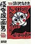 怪奇版画男 (Big spirits comics 版画SPECIAL)(ビッグスピリッツコミックス)