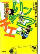 じゃりン子チエ 1 チエちゃん登場 (双葉文庫 名作シリーズ)(双葉文庫)