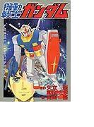 機動戦士ガンダム (St comics Sunrise super robot series)
